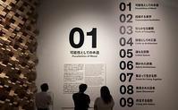 日本の建築力を集めて - ヒトチカ日記