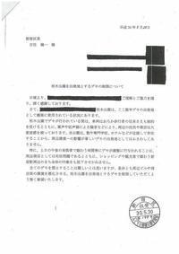 憲法便り#2656:『検証・新宿区のデモ規制強化』(その④)新宿区に対して、公文書公開請求をしていた3通の文書を公表します! - 岩田行雄の憲法便り・日刊憲法新聞