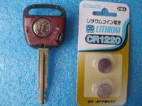 キーレスリモコンの電池交換 - アイギス不動産