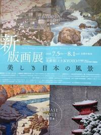 『新版画展 美しき日本の風景』美術館「えき」 - MOTTAINAIクラフトあまた 京都たより