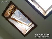 天窓の防水安全点検・補修 - 只今建築中