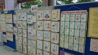 仙台中央郵便局で「めずらしい日附印展」 - ムッチャンの絵手紙日記