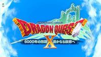 DRAGON QUEST X5000年の旅路 遥かなる故郷へ (その1) - 日々ゲームあるのみ