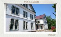新潟県政記念館 - キルトとステッチ時々にゃんこ