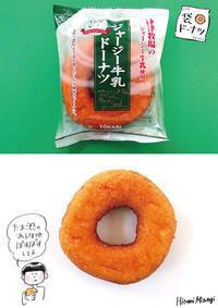 【袋ドーナツ】東京カリント「ジャージー牛乳ドーナツ」【ぽすぽすしてる】 - 溝呂木一美の仕事と趣味とドーナツ
