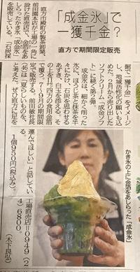 2018成金氷が西日本新聞で紹介されました。 - 茶論 Salon du JAPON MAEDA
