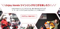 Enjoy Hondaチケットプレゼント! - バイクの横輪