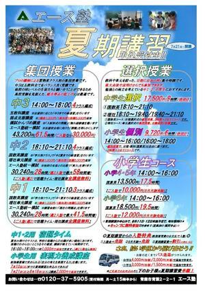 【チラシ】夏期講習会 - エース塾青森校ブログ