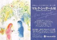 マルク・シャガール展 - Art Museum Flyer Collection