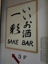 『いいお酒一彩~SAKE BAR~』ほんと良いお酒と旨い肴がいただけます!(広島本通) - タカシの流浪記