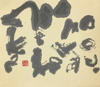小雨の連休中日      「A」 - 筆文字・商業書道・今日の一文字・書画作品<札幌描き屋工山>