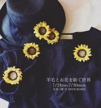 広島三越羊毛とお花の世界ありがとうございました - galette des Rois ~ガレット・デ・ロワ~