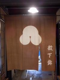祇園祭2018③/放下鉾、蟷螂山を拝見に・・・。 - 京都の骨董&ギャラリー「幾一里のブログ」