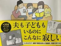 ダイアリー「 離婚してもいいですか?翔子の場合」を読んで - 散歩ガイド