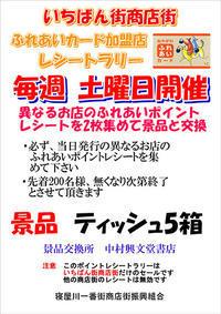 セールのお知らせ - 松露園 blog