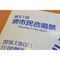 堺市民合唱祭 - 大阪市淀川区「渡辺ピアノ教室」