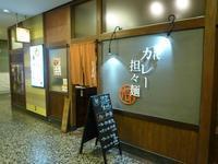 四条富小路 麺屋虎杖 有楽町@有楽町 - 練馬のお気楽もん噺