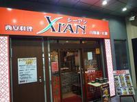 XI'AN 新宿エステックビル店@新宿 - 練馬のお気楽もん噺