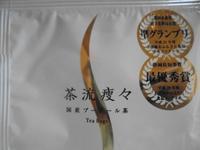 国産プーアール茶・茶流痩々 をお試し中です。 - 初ブログですよー。