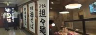 美味しいと噂の「まぜそば専門店 麺や太郎」 - ワイン好きの料理おたく 雑記帳