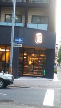 コンセプト ホテル 本の好きな方に - 三國屋太郎のひとりごと