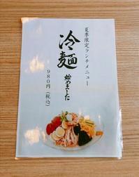 はんなりかふぇ憩和井奈良店・冷麺 - はんなりかふぇ・京の飴工房 「憩和井(iwai)奈良店」