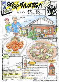 ひるぜん・悠悠(ゆうゆう) - 岡山・Go Go グルメ隊!!