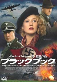 ブラックブック(2006年)この愛は裏切りから始まる - 天井桟敷ノ映像庫ト書庫