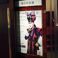 デーモン閣下「うただま プレミアムコンサート」神戸の詳細 - 田園 でらいと