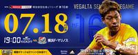 V仙台-横浜FM(7/18)PREVIEW - KAMMY'S HOMEPAGE:別館(予備館)