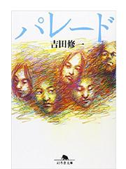 【読書】パレード / 吉田修一 - ワカバノキモチ 朝暮日記