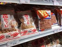 クライストチャーチの日本食スーパー - bluecheese in Hakuba & NZ:白馬とNZでの暮らし