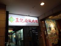 3月台湾旅行:うまうまチマキ「王記府城肉粽」♪ - 渡バリ病棟