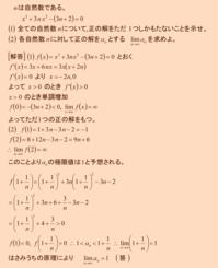 大学入試問題<32>  極限 - 研数会<数学が得意>静岡市昭府1