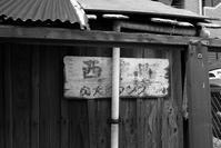明石散歩 - Life with Leica