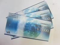 VJA GIFT CARDの買取なら大吉高松店(香川県高松市) - 大吉高松店-店長ブログ