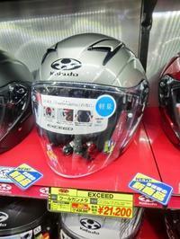 ヘルメットを偵察 & SZラム3の修理 - 某の雑記帳