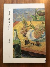海辺の本棚『ゴッホ 旅とレシピ』 - 海の古書店