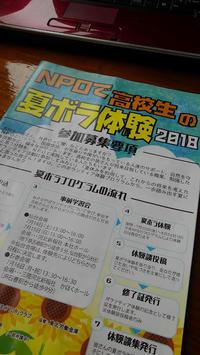 リフレッシュされた日 - ふうりゅう日記