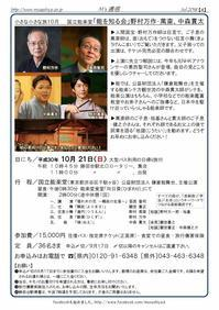 【催事情報】小さな小さな旅10月(10/21)・11月(11/30)、参加者募集中です! - 武蔵屋勝田台店のわいわいスタッフブログ