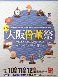 8月10日~12日 大阪骨董祭に出展します - ファイヤーキング大阪専門取扱店はま太郎