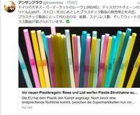 プラスチックに代わるストローは? - アンサンブラウ スタッフブログ:ドイツ!フランス!イタリア!英国!シンガポール!海外ビジネス最新情報