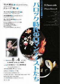 バロック音楽の回廊Ⅱ『バロック時代のロマンティストたち』 - 古楽 info くまもと