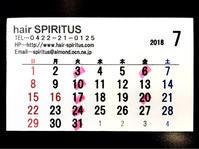 7月のお休み - 吉祥寺hair SPIRITUSのブログ