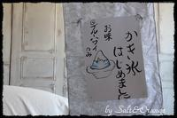 かき氷屋さん^^ - Salt&Orange時々Pepper