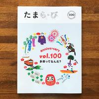 vol.100 たまらび 表紙刺繍 - hirono日記
