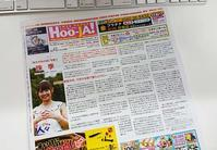 Hoo-JA!334号 配布開始 - BLOG  ホージャな人々(編集部編)