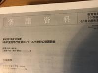 学校音楽コンクール小学校の部課題曲2018 - しまむら・ユニクロ・ときどきGAP