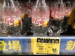 早くも始まったコカ・コーラクリアの投げ売り - かきなぐりプレス
