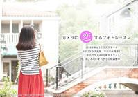 2018年秋の『カメラが恋するフォトレッスン』は土日2クラス、平日1クラス決定です。平日は日程調整中。 - 東京女子フォトレッスンサロン『ラ・フォト自由が丘』-写真とフォントとデザインと現像と-